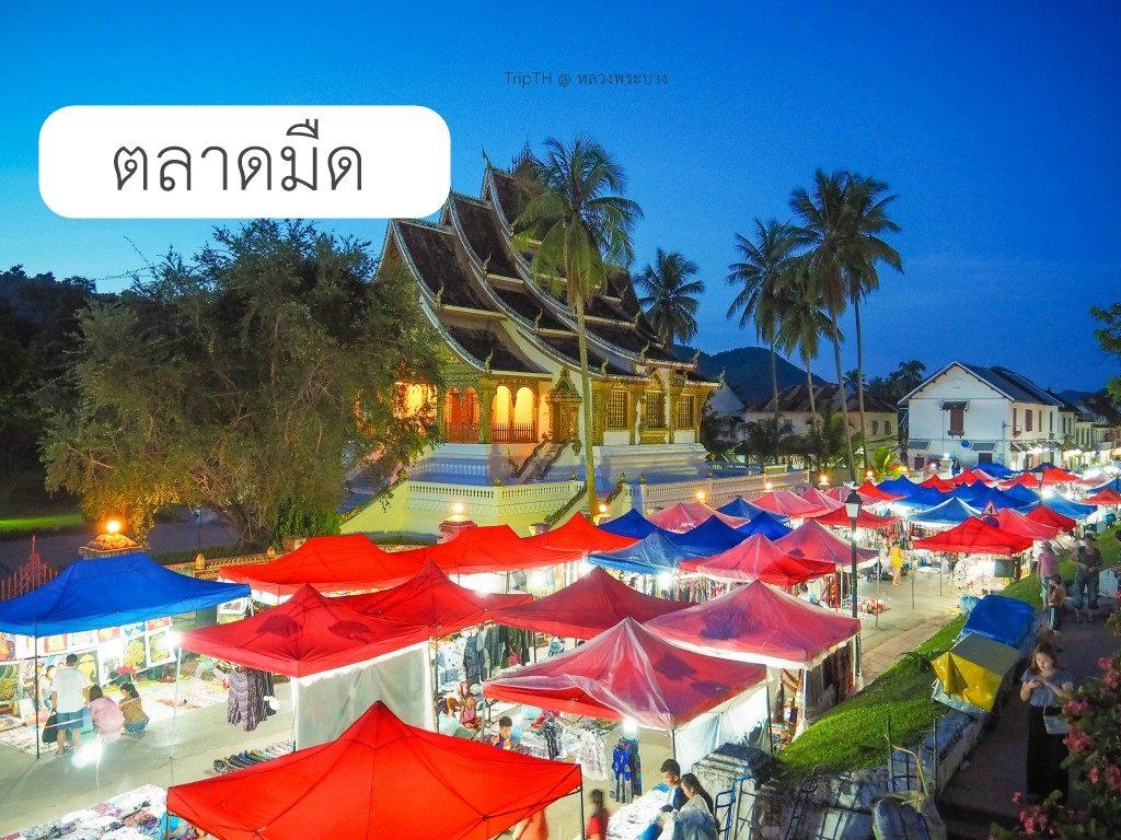 ตลาดมืด หลวงพระบาง (Night Market) (4)