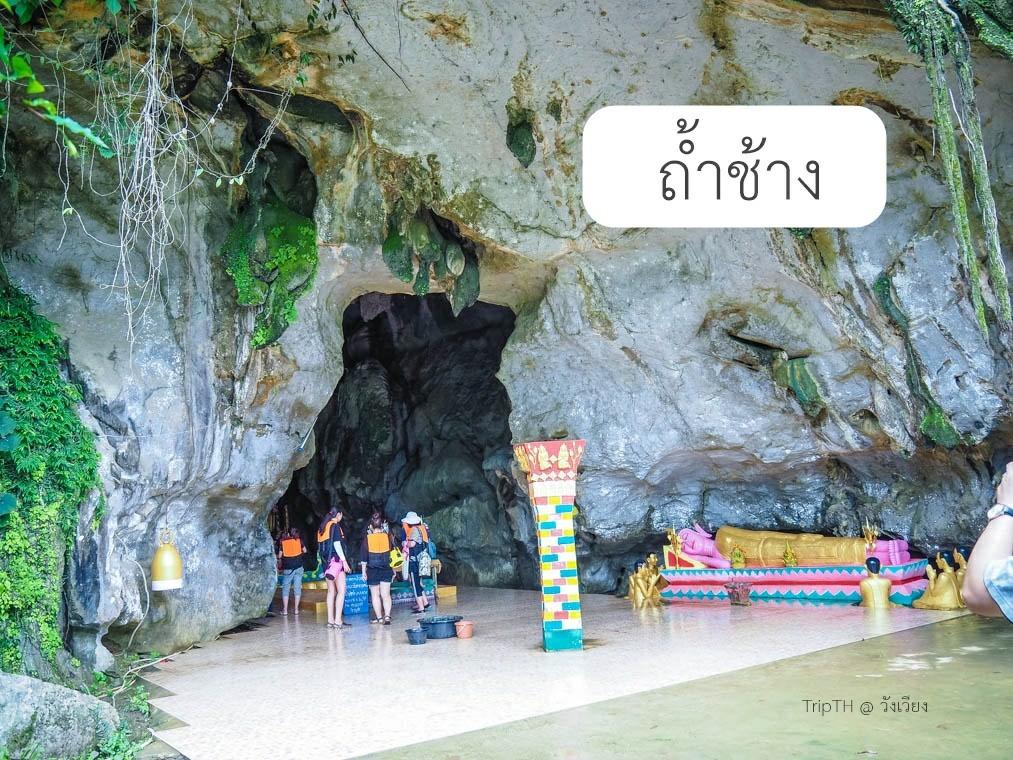 ถ้ำช้าง วังเวียง (1)