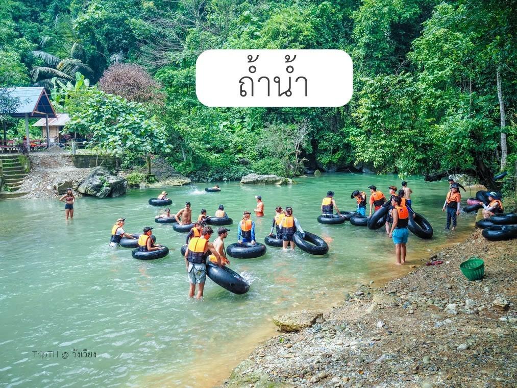 ถ้ำน้ำ วังเวียง (1)