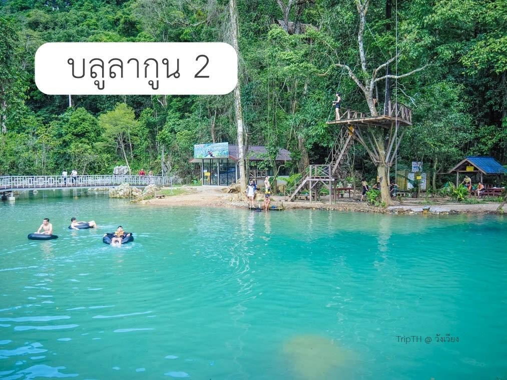 บลูลากูน วังเวียง (BlueLagoon 2) (4)