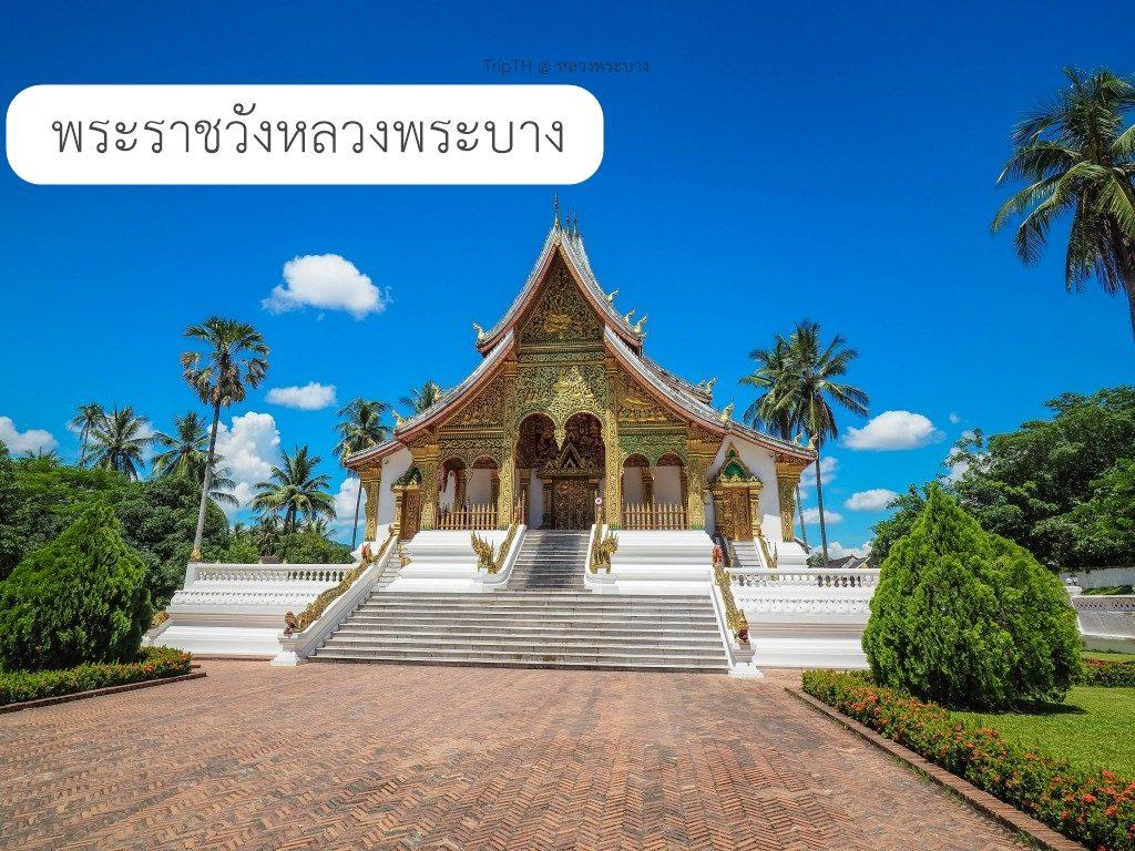 พระราชวังหลวงพระบาง (พิพิธภัณฑ์หลวงพระบาง) (4)
