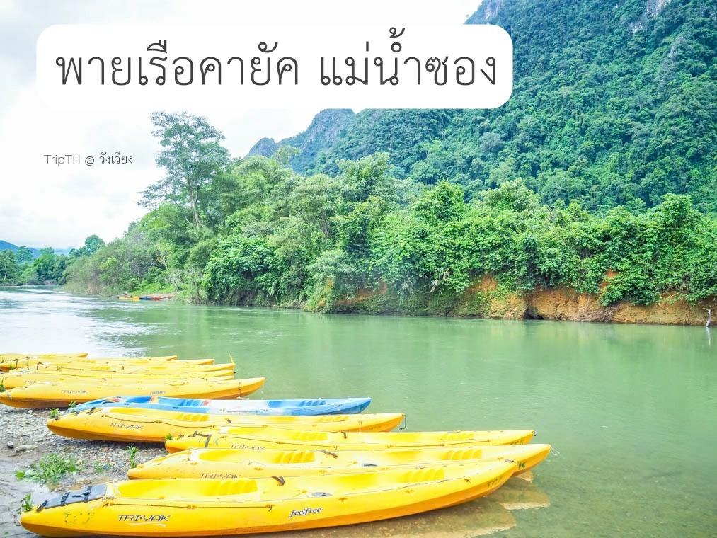 พายเรือคายัค แม่น้ำซอง (1)