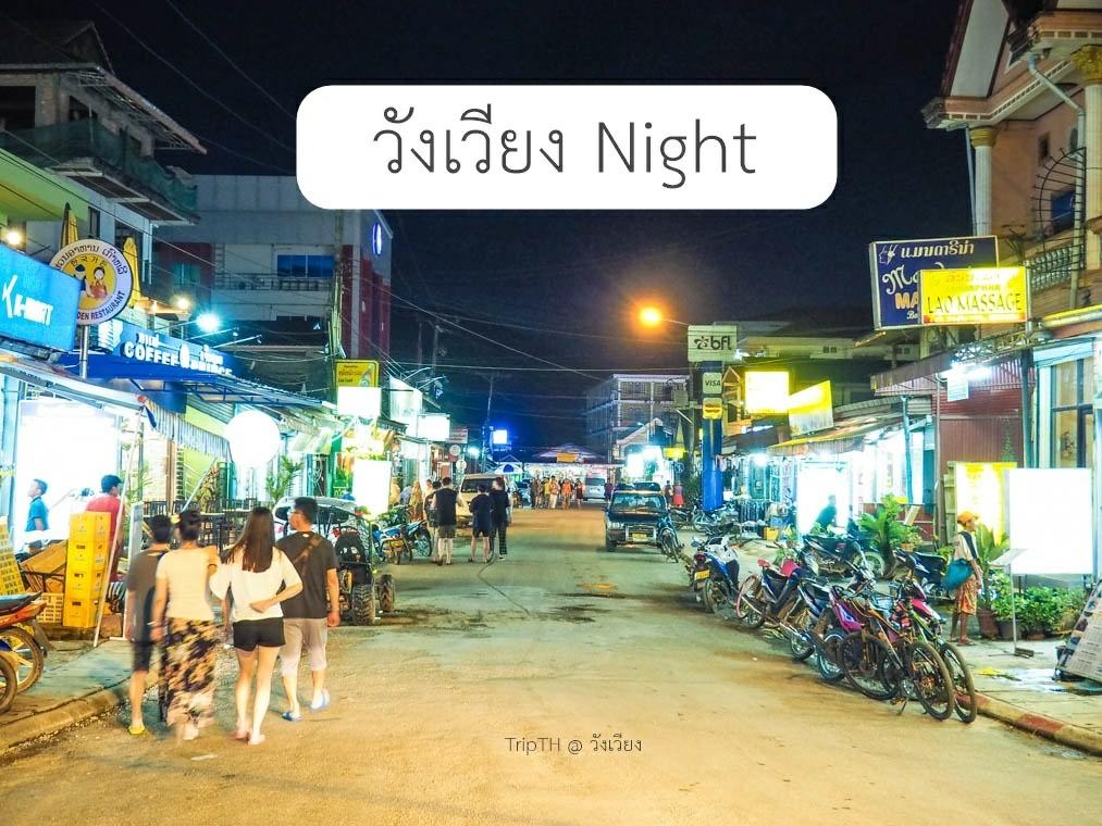 วังเวียง ยามค่ำคืน (1)