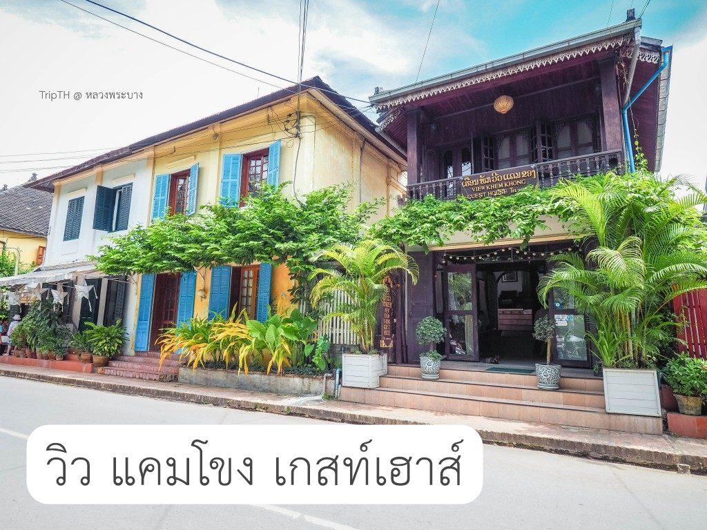 วิว แคมโขง เกสท์เฮาส์ (View Khemkhong Guesthouse) (1)