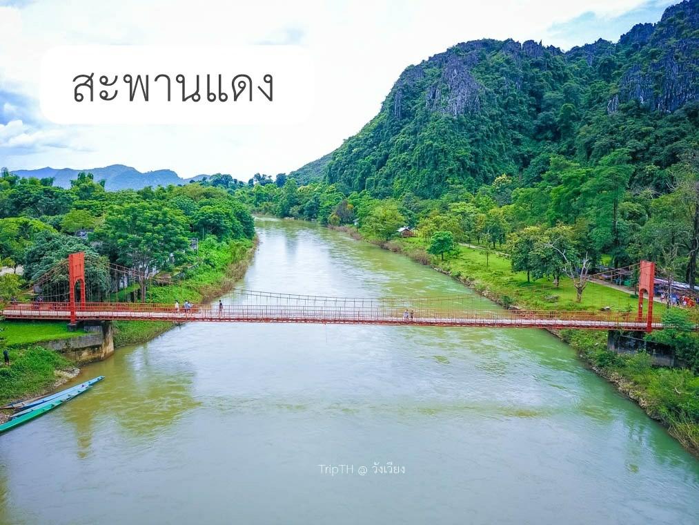 สะพานแดง วังเวียง (1)
