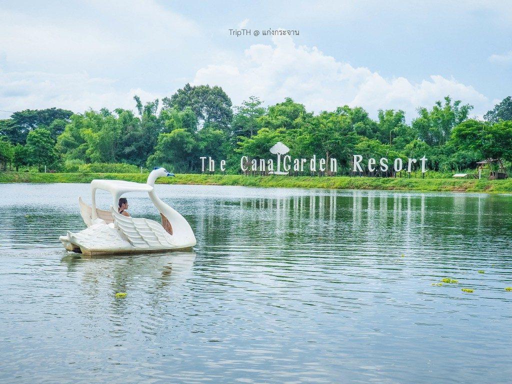 เรือปั่น (Paddle Boat)