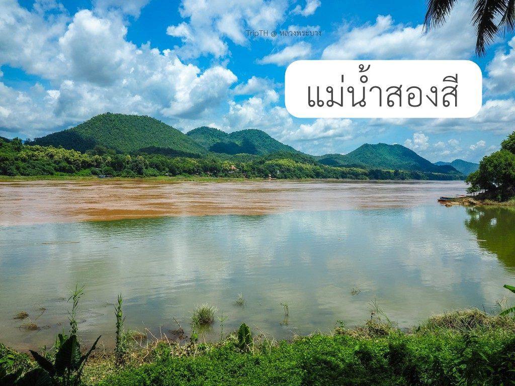 แม่น้ำสองสี หลวงพระบาง (1)