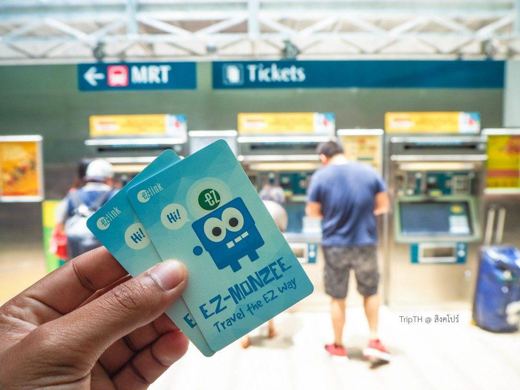บัตร EZ Link