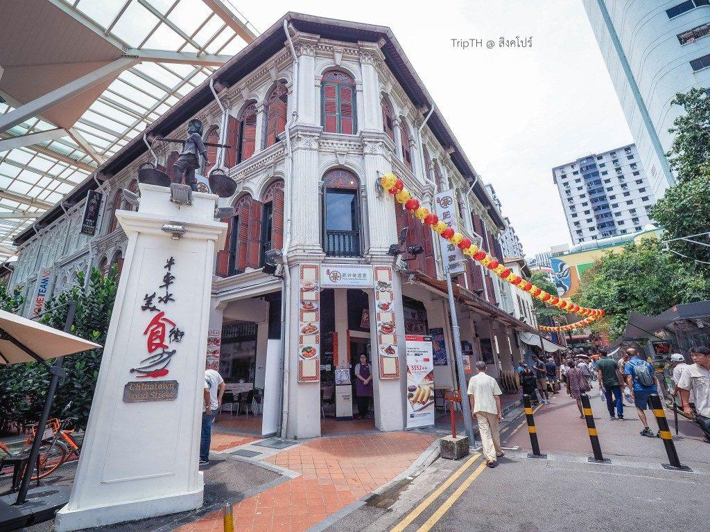 ไชน่าทาวน์ (Chinatown) (4)