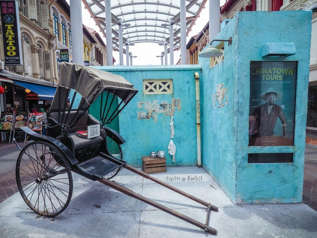 ไชน่าทาวน์ (Chinatown) (3)