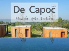 De Capoc Resort