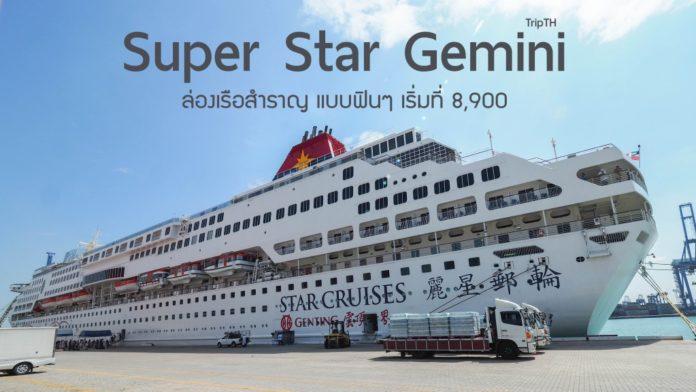 Super Star Gemini