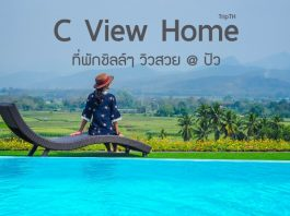 C View home