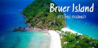 รีวิวเกาะบรูเออร์ เกาะใหม่ ทะเลพม่า