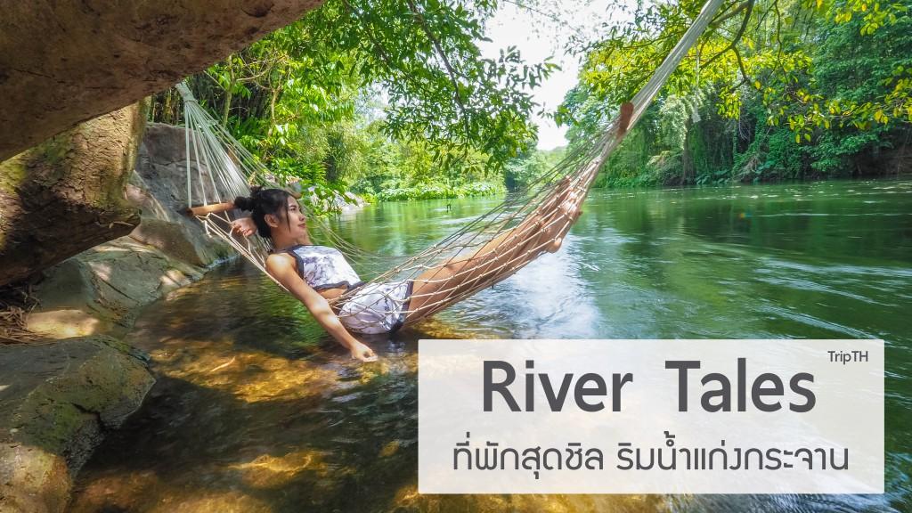 River Tales แก่งกระจาน