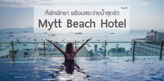 MYTT Beach hotel pattaya