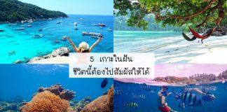 5 เกาะในฝัน