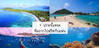 7 เกาะที่อยากไปกับแฟน