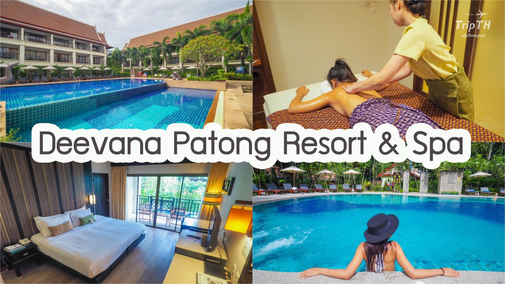 ปก Deevana Patong Resort & Spa