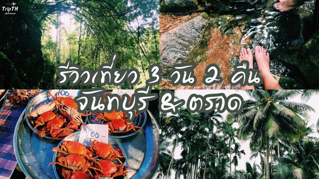 ปกรวมรีวิวเก่าจันทบุรี~2
