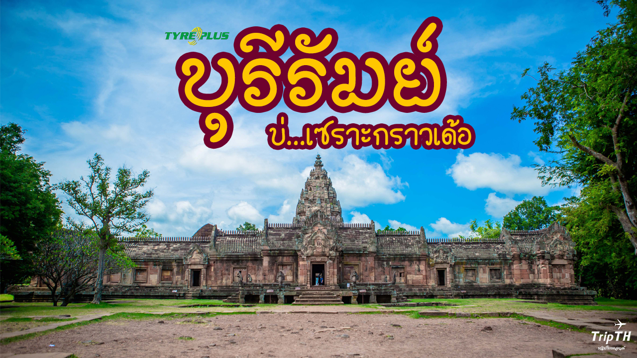 รีวิวเที่ยวบุรีรัมย์ เมืองปราสาทหิน ดินแดนแห่งอารยธรรม บุรีรัมย์จะไม่ใช่แค่ทางผ่านอีกต่อไป  x TYREPLUS | TripTH | ทริปไทยแลนด์