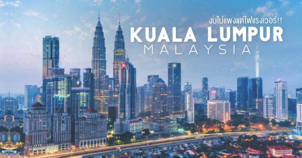 travel--Kuala-Lumpur,malaysia(FN)