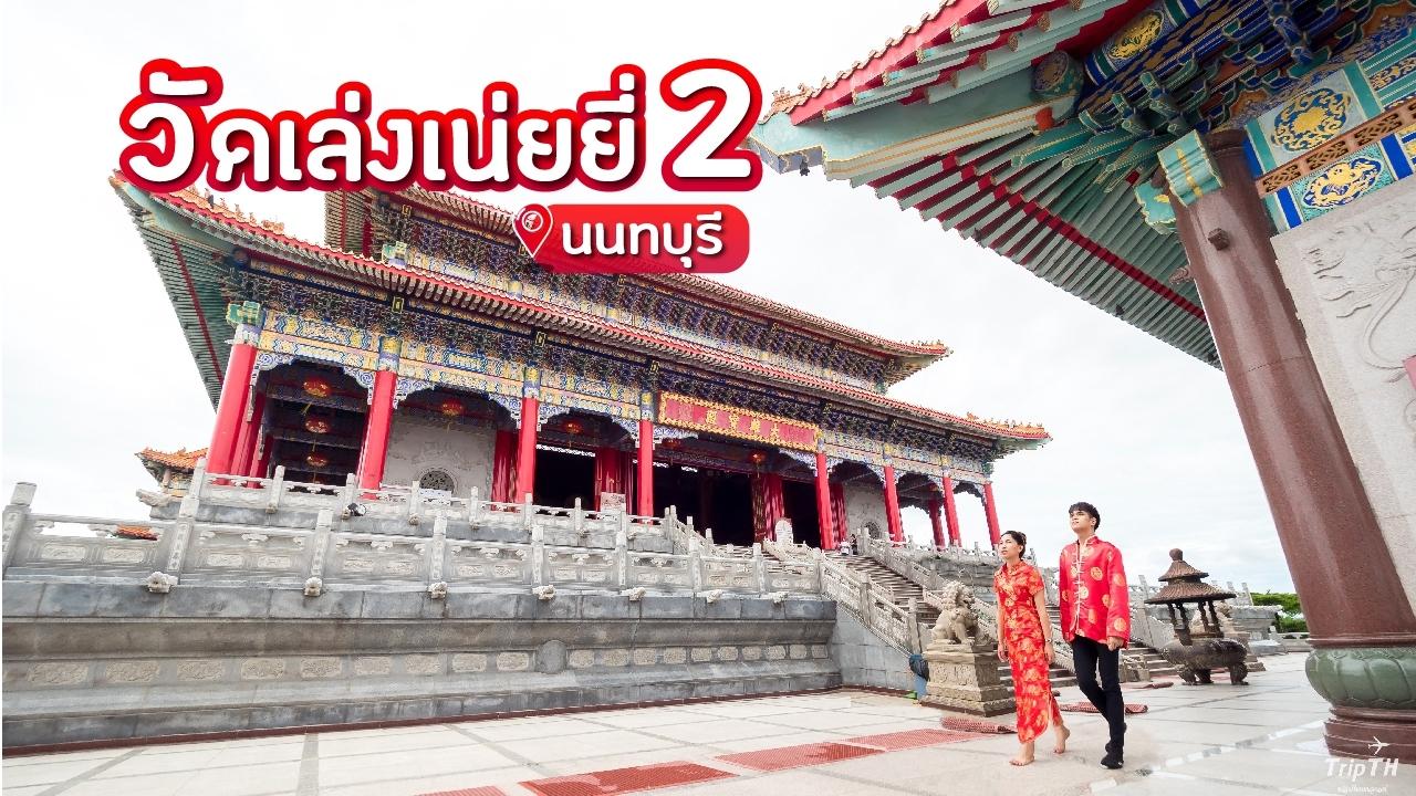 วัดเล่งเน่ยยี่ 2 👏🏻 นี่เมืองไทย ไม่ใช่ประเทศจีน จะแม่❤️ | TripTH |  ทริปไทยแลนด์