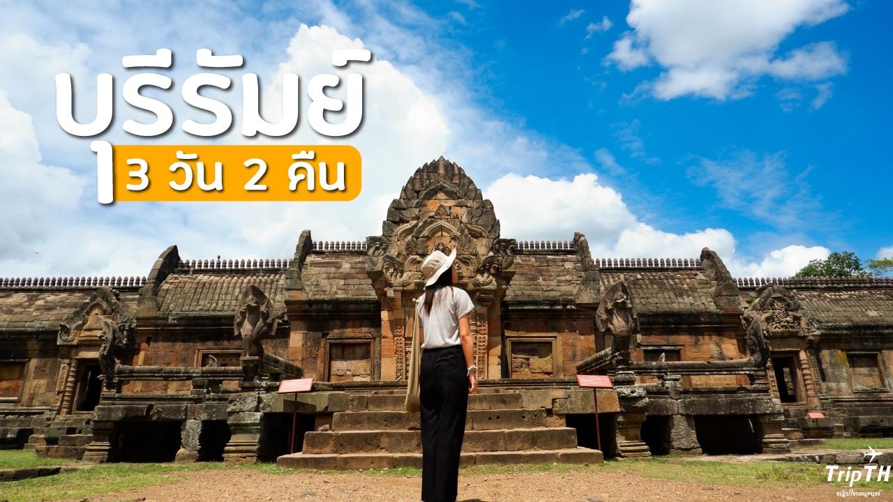 เที่ยวชุมชน ชมปราสาทหิน บุรีรัมย์ 3 วัน 2คืน เมืองแห่งความรื่นรมย์   TripTH    ทริปไทยแลนด์