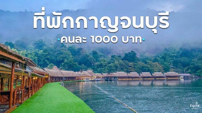 ไทรโยคมันตรา กาญจบุรี